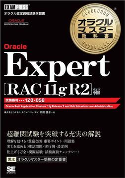 オラクルマスター教科書 Oracle Expert RAC 11g R2編-電子書籍