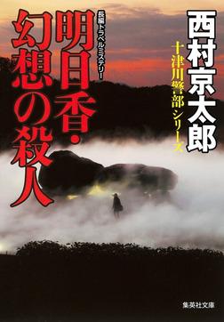 明日香・幻想の殺人(十津川警部シリーズ)-電子書籍