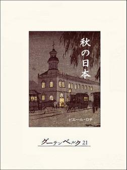 秋の日本-電子書籍