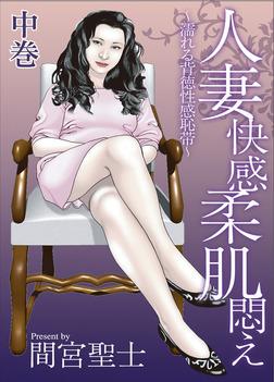 人妻快感柔肌悶え~濡れる背徳性感恥帯~中巻-電子書籍