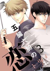 五臓六腑の恋(3)