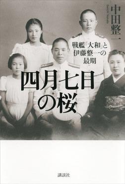四月七日の桜 戦艦「大和」と伊藤整一の最期-電子書籍