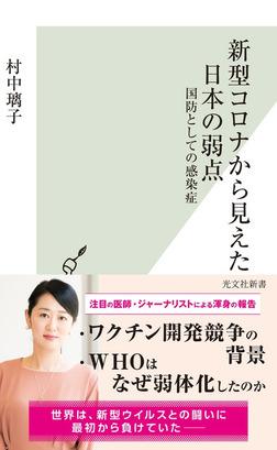 新型コロナから見えた日本の弱点~国防としての感染症~-電子書籍