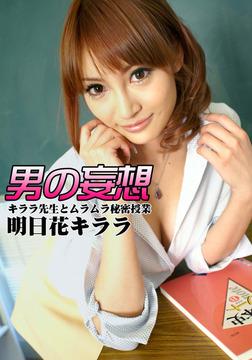 男の妄想 明日花キララ キララ先生とムラムラ秘密授業-電子書籍