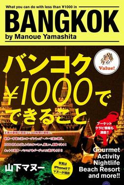 バンコク¥1000でできること-電子書籍