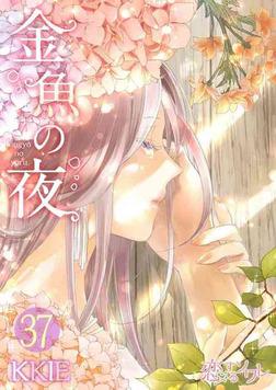金魚の夜(フルカラー) 37-電子書籍