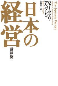 日本の経営<新訳版>