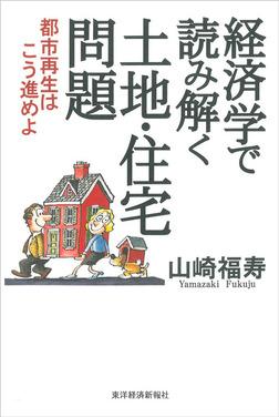 経済学で読み解く土地・住宅問題―都市再生はこう進めよ-電子書籍