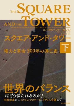 スクエア・アンド・タワー(下)―権力と革命 500年の興亡史-電子書籍