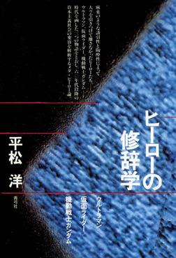 ヒーローの修辞学 ウルトラマン/仮面ライダー/機動戦士ガンダム-電子書籍