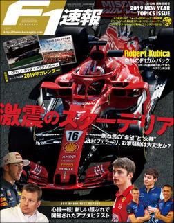 F1速報 2019 新年情報号-電子書籍