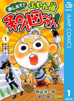 おしえて! ふれん道和ん田~さん 1-電子書籍