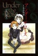 【期間限定 試し読み増量版】Under the Rose (1) 冬の物語