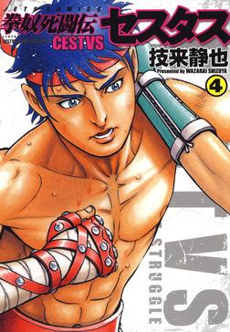 拳奴死闘伝セスタス 4巻-電子書籍