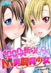 1000人斬り!M男飼育少女(1)