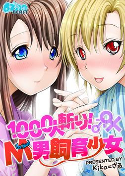 1000人斬り!M男飼育少女(1)-電子書籍