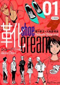 靴cream 分冊版1