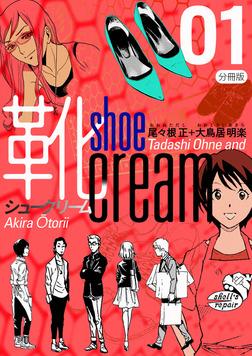 靴cream 分冊版1-電子書籍