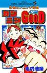 カンニンGOOD(グー)(てんとう虫コミックス)