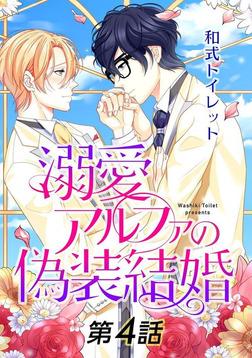 溺愛アルファの偽装結婚【単話】 第4話-電子書籍