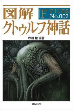 図解 クトゥルフ神話-電子書籍