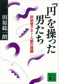 「円」を操った男たち 政財官マネー人脈の暗闘(講談社文庫)