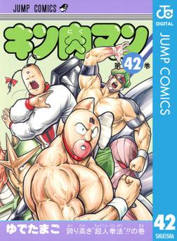 キン肉マン 42-電子書籍