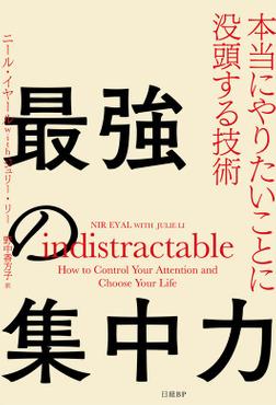 最強の集中力 本当にやりたいことに没頭する技術-電子書籍