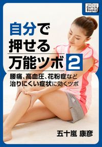 自分で押せる万能ツボ:2 腰痛、高血圧、花粉症など治りにくい症状に効くツボ
