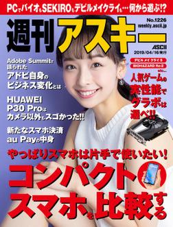 週刊アスキーNo.1226(2019年4月16日発行)-電子書籍