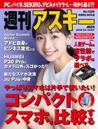 週刊アスキーNo.1226(2019年4月16日発行)