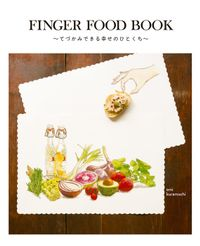 FINGER FOOD BOOK ~てづかみできる幸せのひとくち~(ダ・ヴィンチブックス)