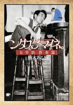 ンダスゲマイネ。 太宰治 蒼春篇-電子書籍