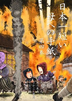 日本一短い母への手紙 4-電子書籍