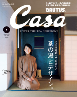 Casa BRUTUS(カーサ ブルータス) 2019年 1月号 [茶の湯とデザイン。/石田ゆり子]-電子書籍