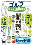 100%ムックシリーズ ゴルフ for Beginners 最新版