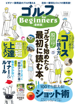 100%ムックシリーズ ゴルフ for Beginners 最新版-電子書籍