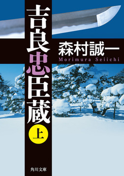 吉良忠臣蔵 上-電子書籍
