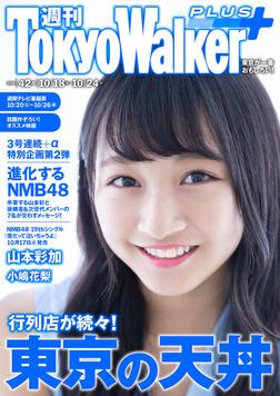 週刊 東京ウォーカー+ 2018年No.42 (10月17日発行)-電子書籍