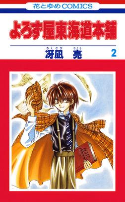 よろず屋東海道本舗 2巻-電子書籍