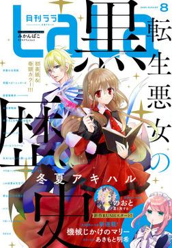 【電子版】LaLa 8月号(2020年)-電子書籍