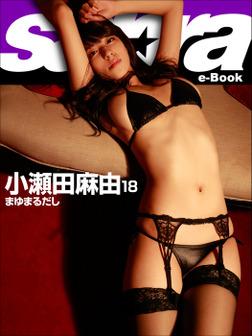 まゆまるだし 小瀬田麻由18 [sabra net e-Book]-電子書籍