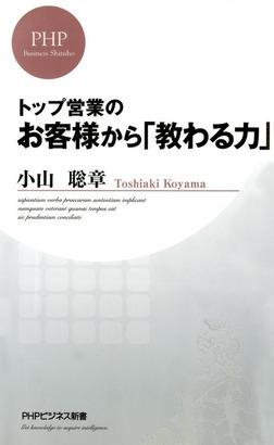 トップ営業の お客様から「教わる力」-電子書籍