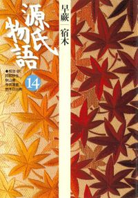源氏物語 14 古典セレクション
