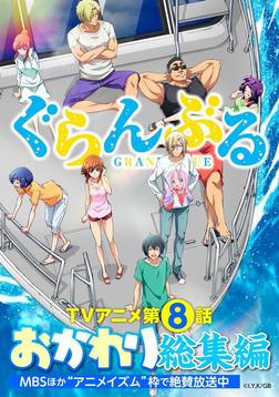 ぐらんぶるTVアニメおかわり総集編(8)-電子書籍