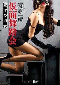 仮面舞踏会―魔淫の淑女-電子書籍