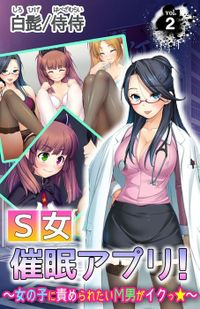 S女催眠アプリ!~女の子に責められたいМ男がイクっ☆~ vol.2