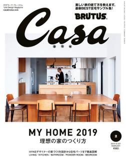 Casa BRUTUS(カーサ ブルータス) 2019年 2月号 [理想の家のつくり方]-電子書籍