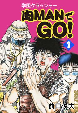 肉MANでGO! 1-電子書籍