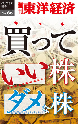 買っていい株ダメな株―週刊東洋経済eビジネス新書No.66-電子書籍